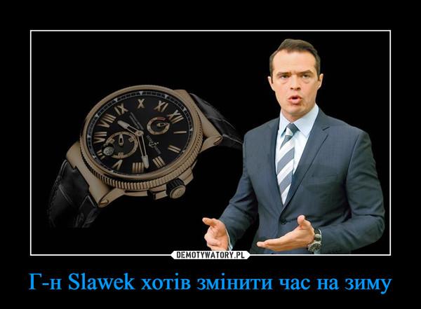 Г-н Slawek хотів змінити час на зиму –